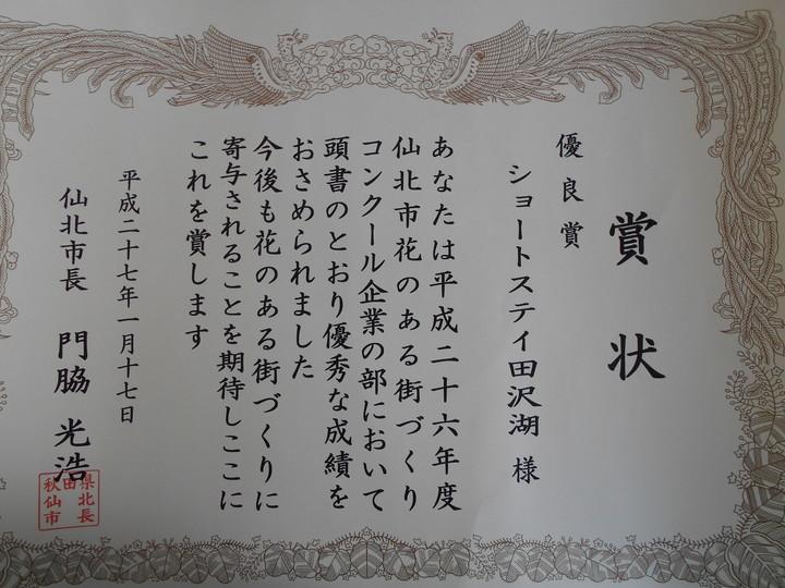 DSCN0273[1]